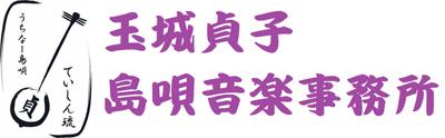 玉城貞子の島唄さんしん楽園『沖縄物語』