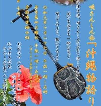沖縄物語り(完成)